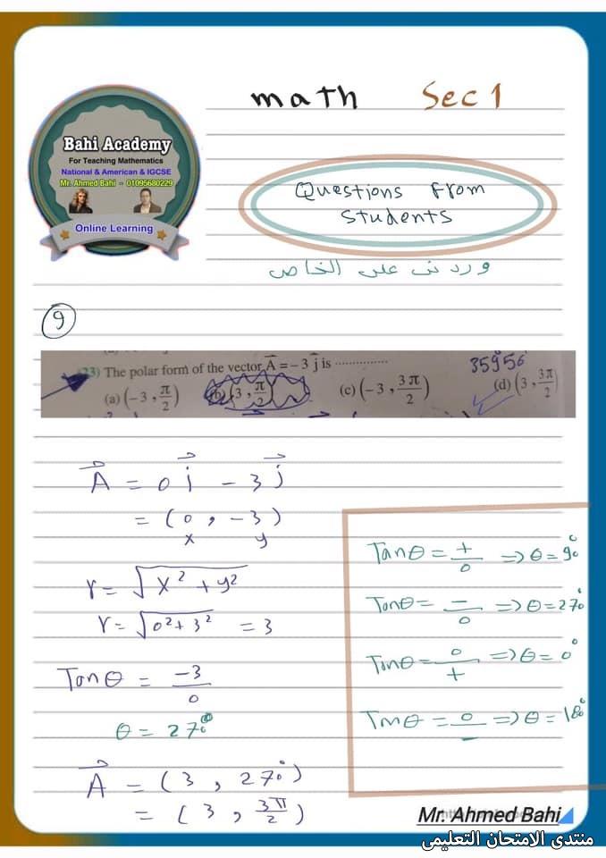exam-eg.com_161901864204199.jpg