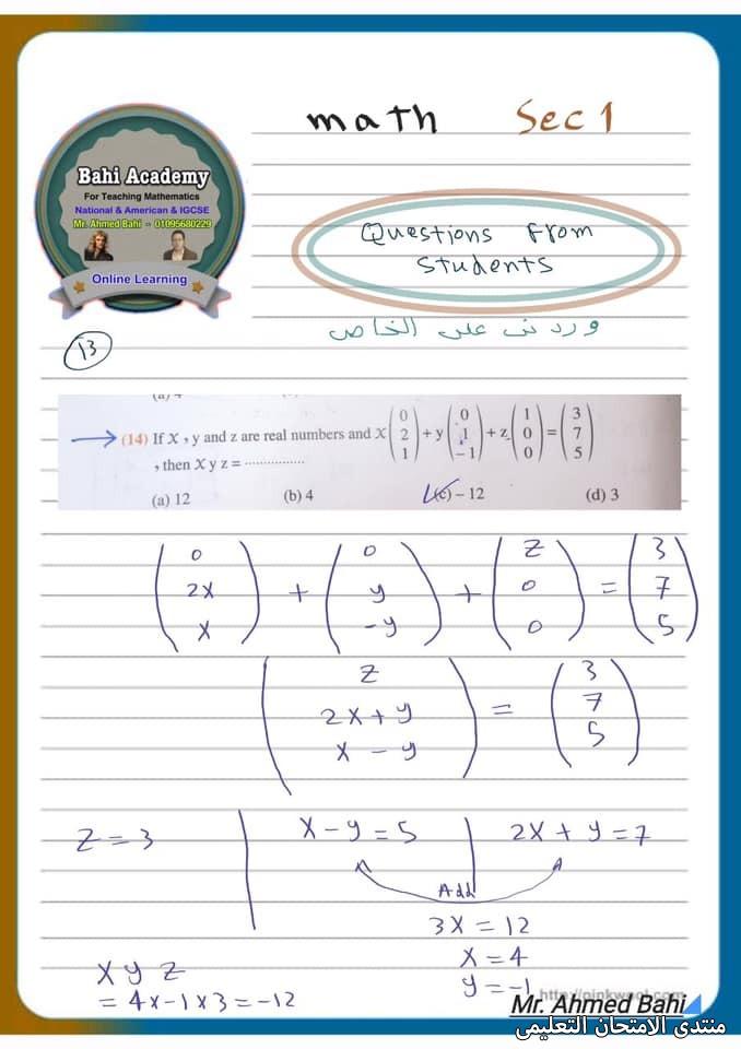 exam-eg.com_1619018642185913.jpg