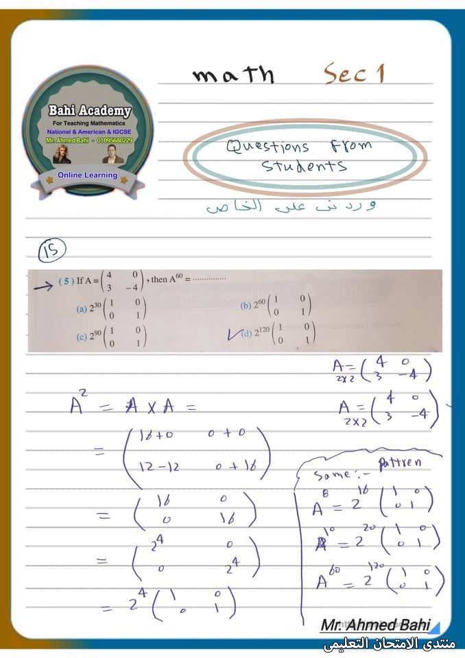 exam-eg.com_1619018642255915.jpg