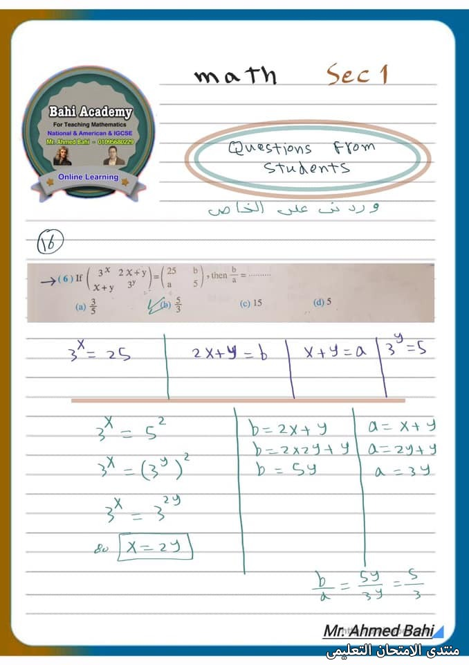 exam-eg.com_161901865907591.jpg