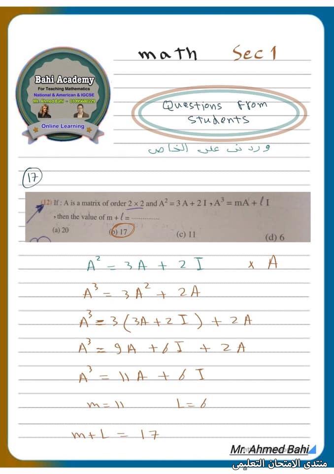 exam-eg.com_161901865911642.jpg