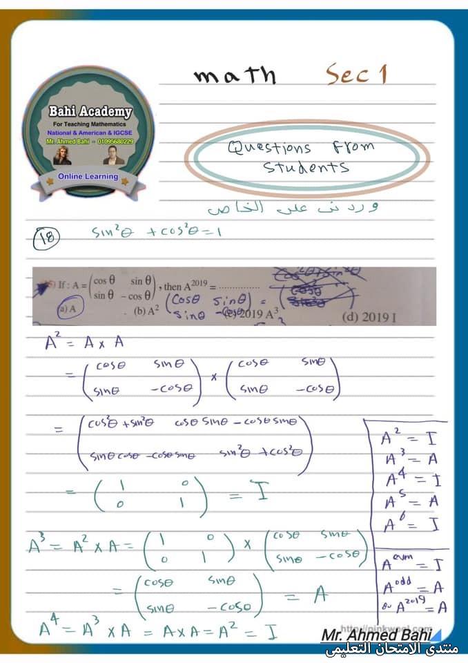 exam-eg.com_161901865914883.jpg