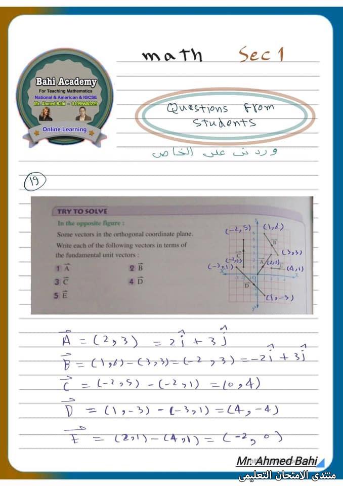 exam-eg.com_161901865918214.jpg