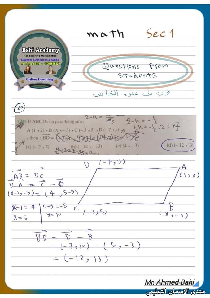 exam-eg.com_161901865921485.jpg