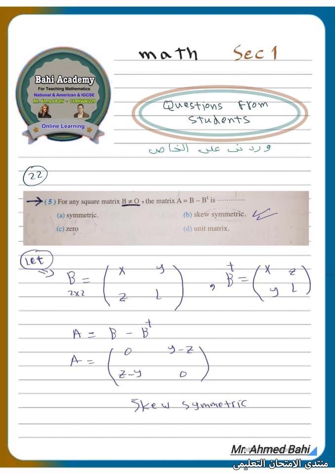 exam-eg.com_161901865928047.jpg
