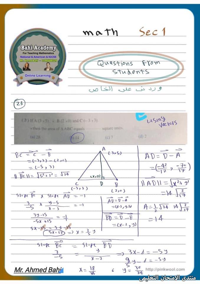 exam-eg.com_161901865931238.jpg
