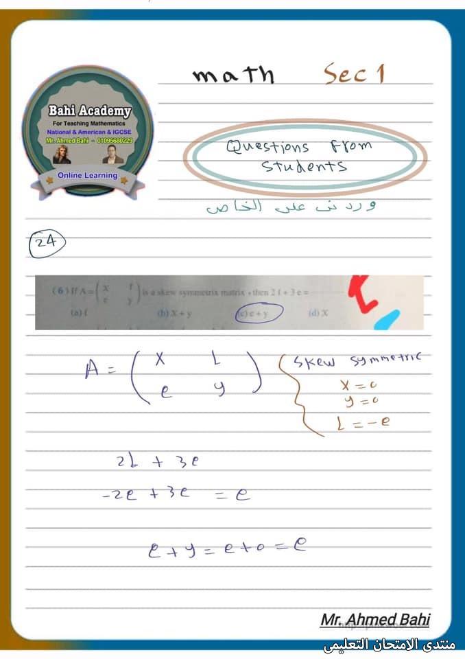 exam-eg.com_161901865934599.jpg