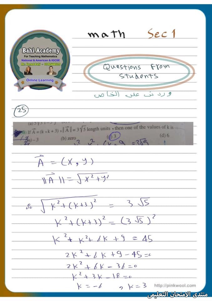 exam-eg.com_1619018659377310.jpg