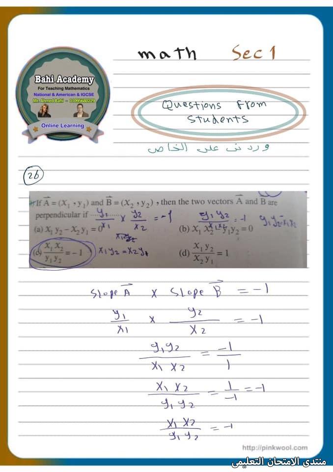 exam-eg.com_1619018659409811.jpg