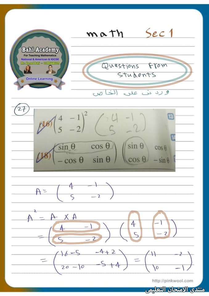 exam-eg.com_1619018659442212.jpg