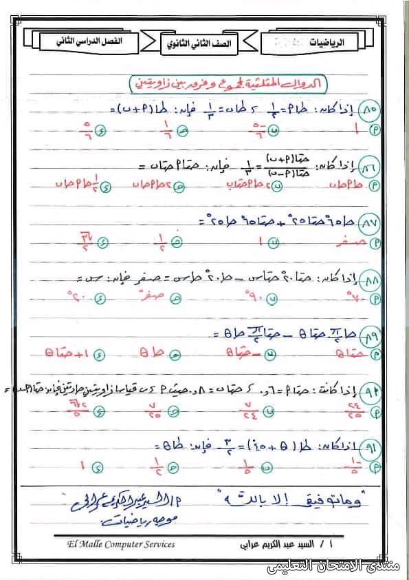 exam-eg.com_161904859195081.jpg