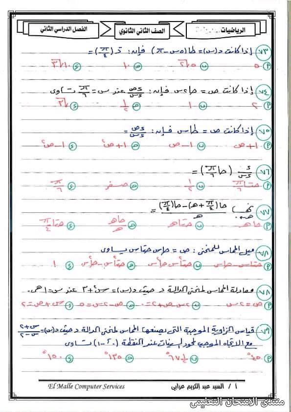 exam-eg.com_161904859205354.jpg