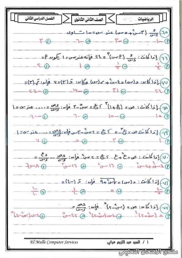 exam-eg.com_161904859208495.jpg