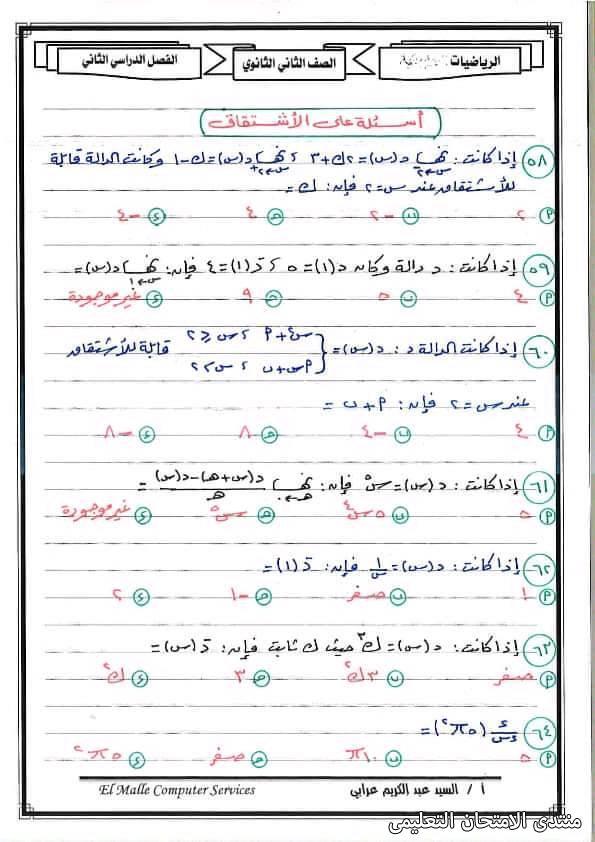 exam-eg.com_161904859211646.jpg