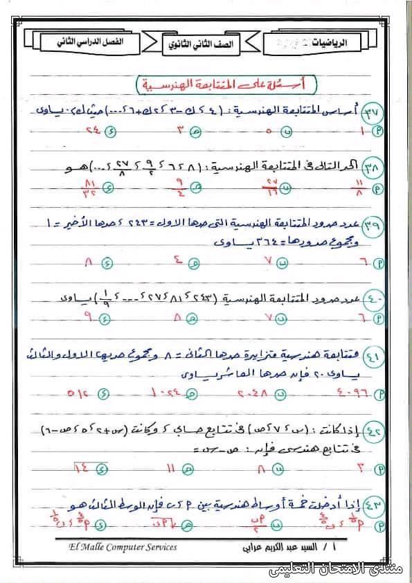 exam-eg.com_161904859221059.jpg