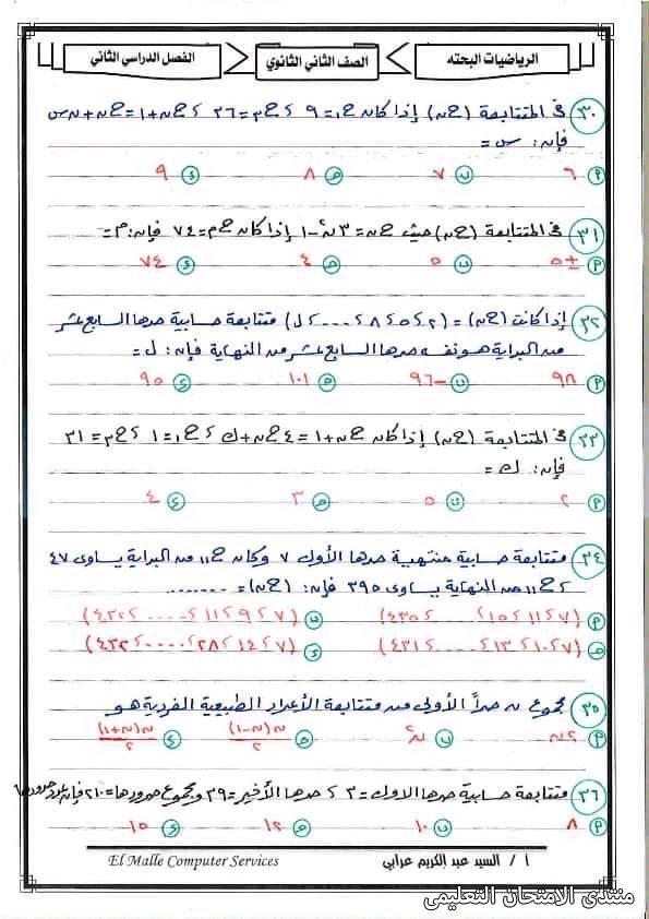 exam-eg.com_1619048592241610.jpg