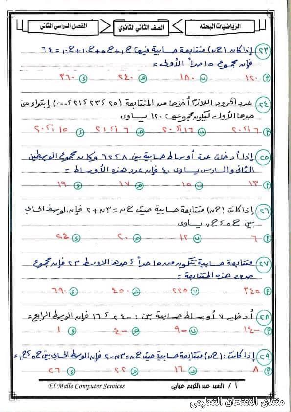 exam-eg.com_161904859227311.jpg