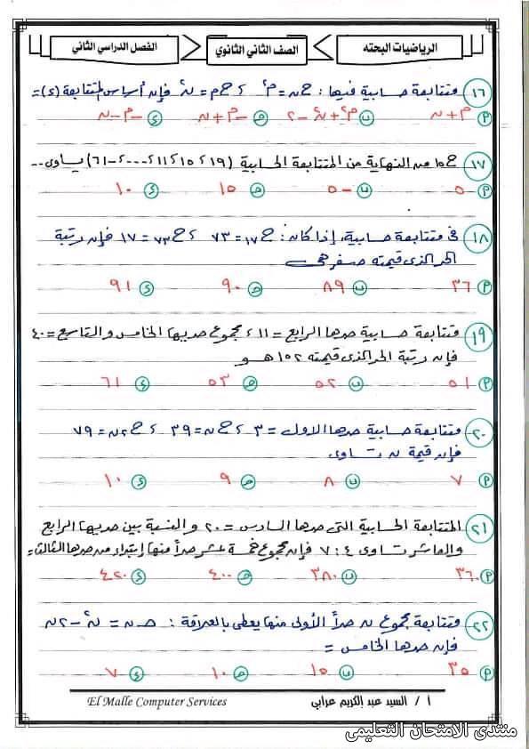 exam-eg.com_1619048592307712.jpg
