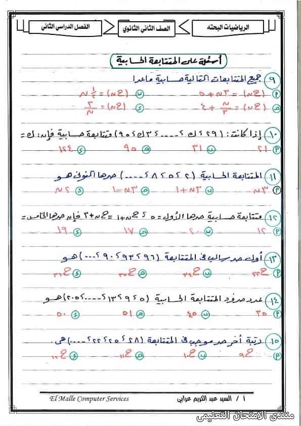 exam-eg.com_1619048592340513.jpg