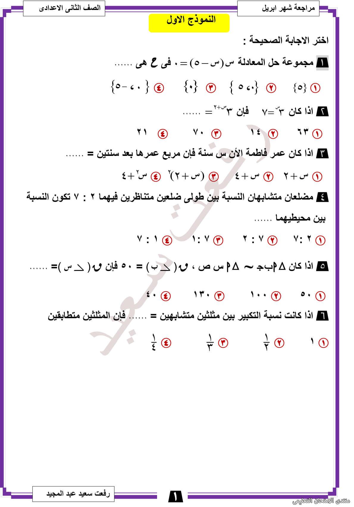 exam-eg.com_161904908731661.jpg