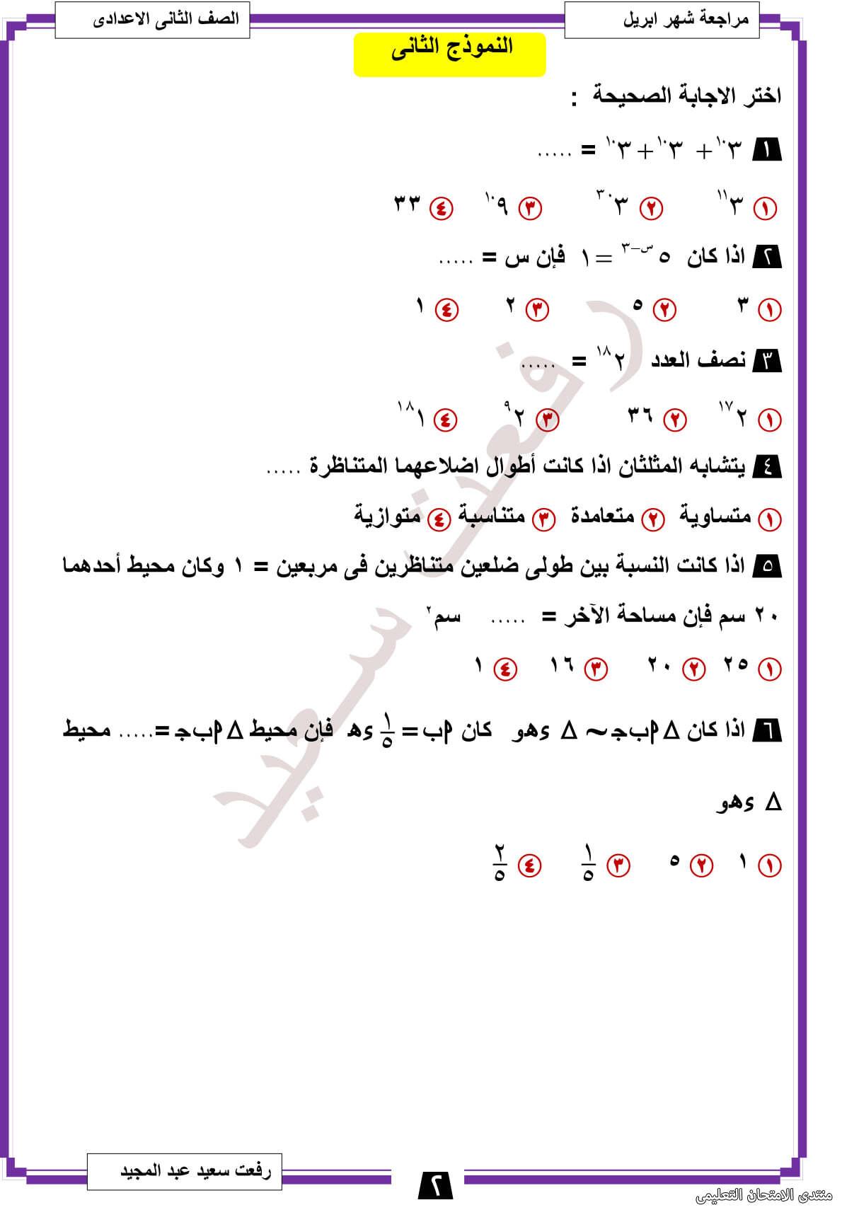 exam-eg.com_161904908745152.jpg