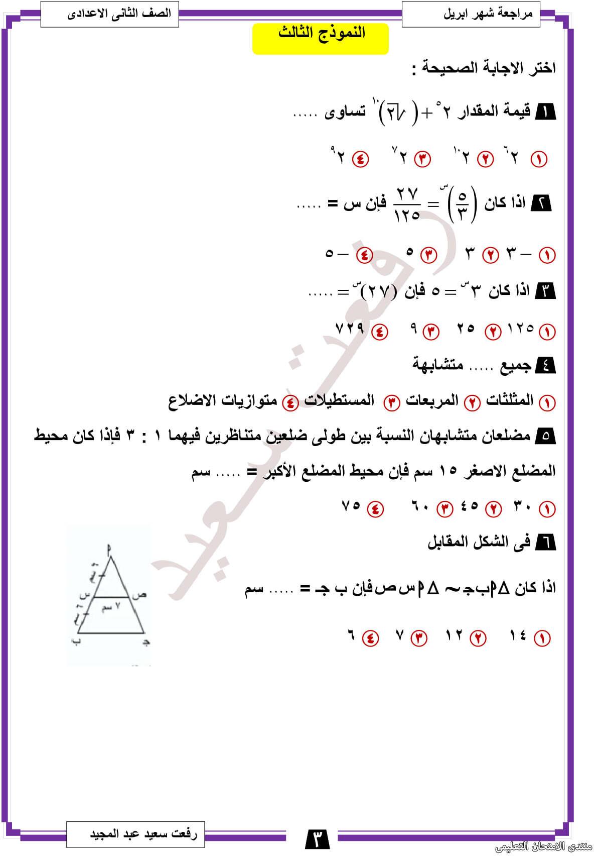 exam-eg.com_161904908753723.jpg