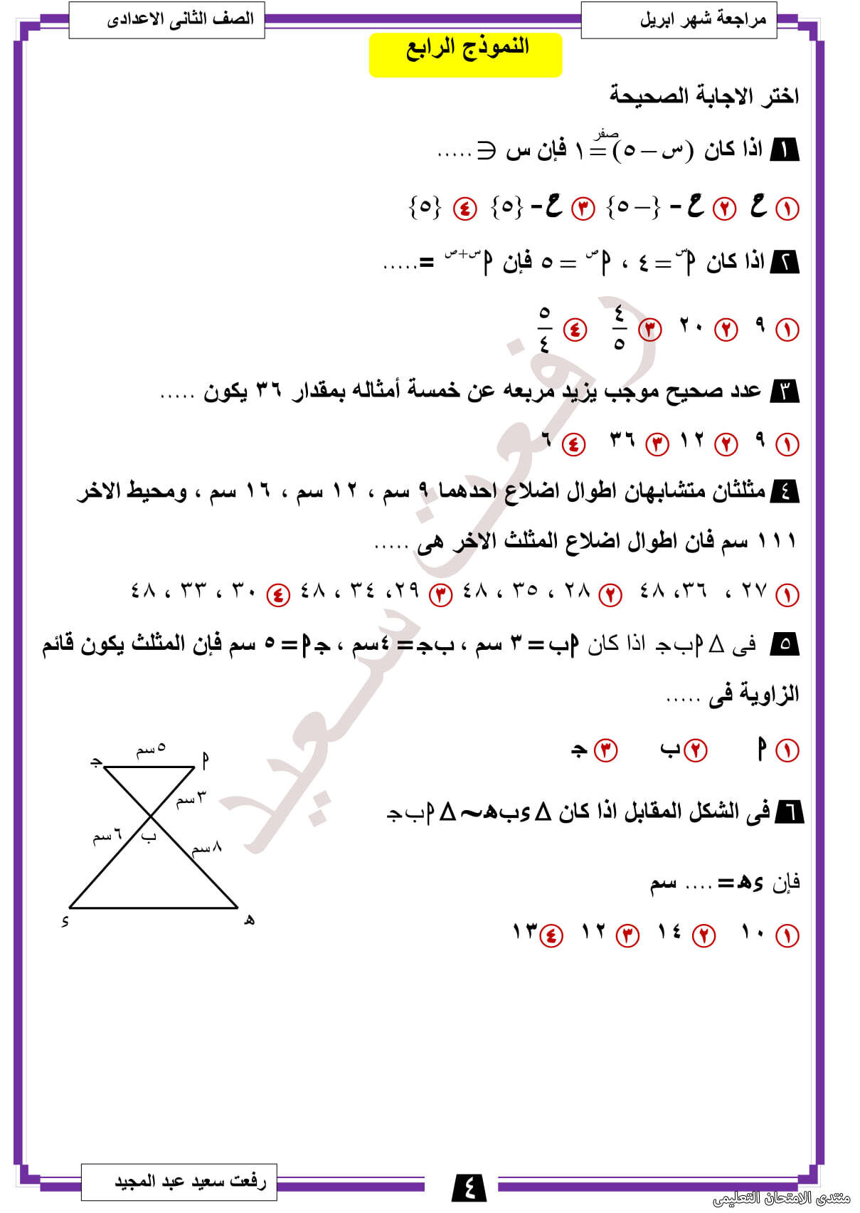exam-eg.com_161904908761794.jpg