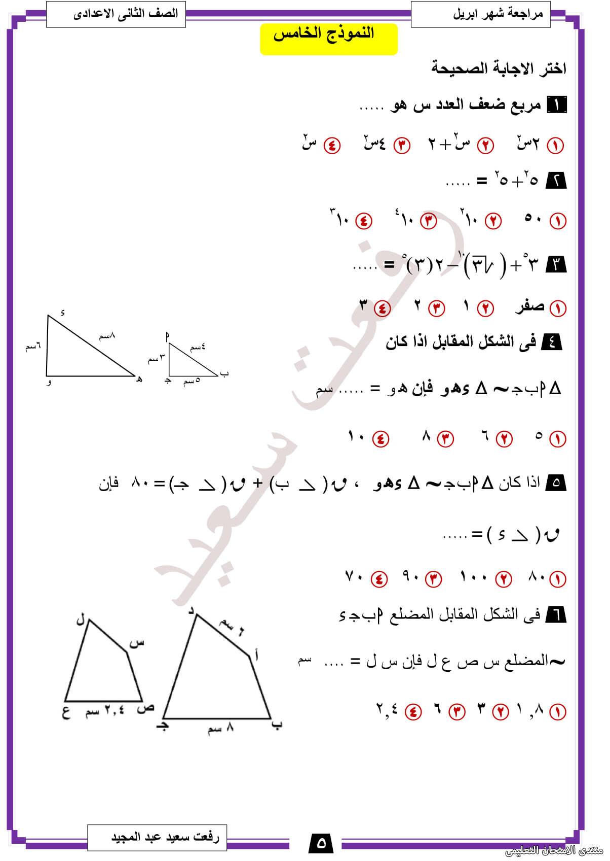 exam-eg.com_161904908770325.jpg