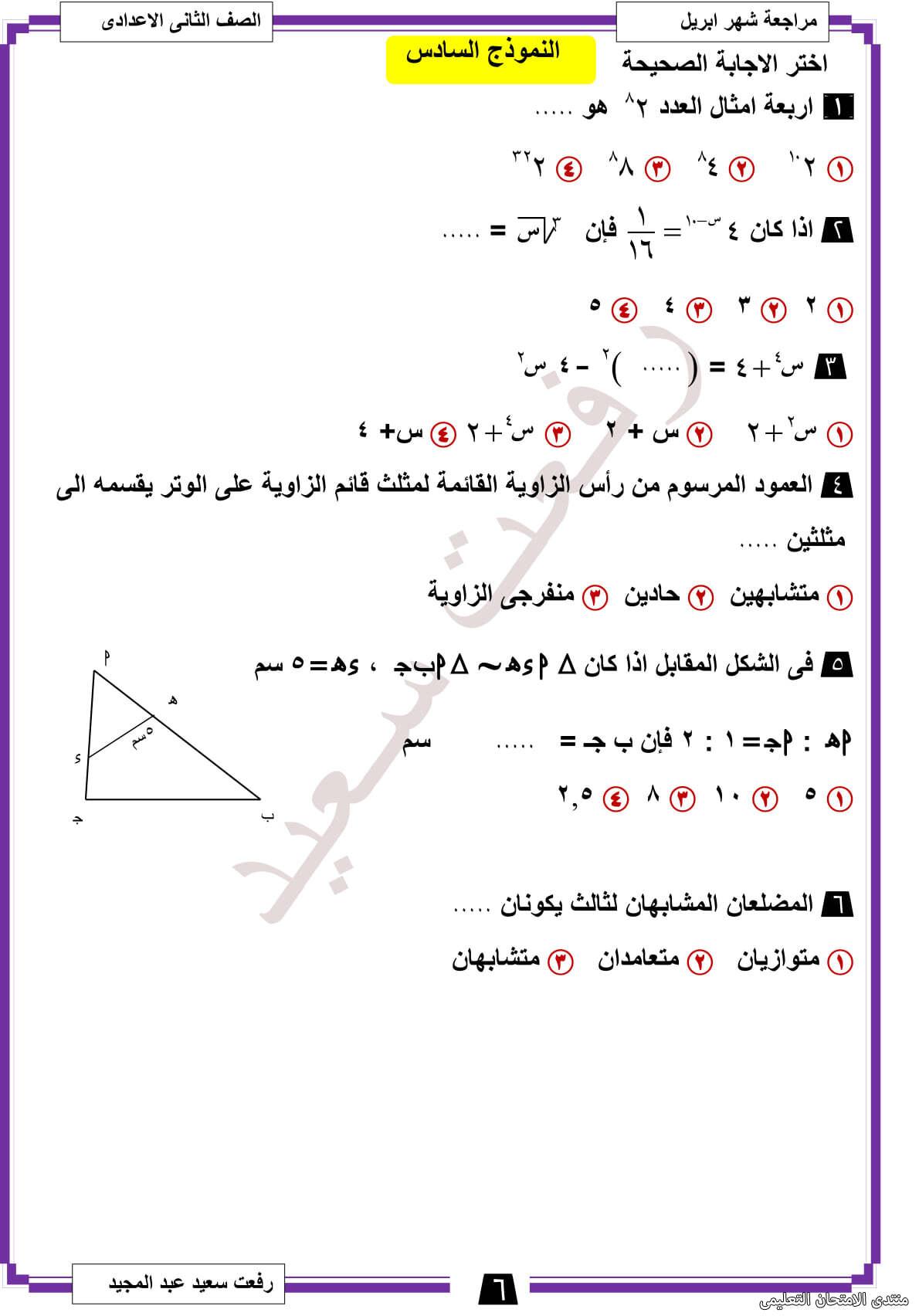 exam-eg.com_161904908778486.jpg