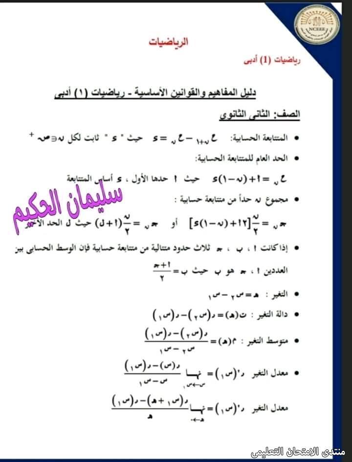 exam-eg.com_161914495865634.jpg