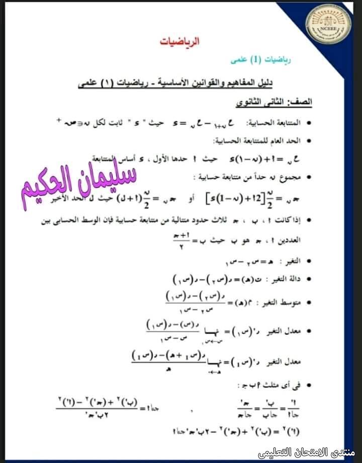 exam-eg.com_161914495869165.jpg