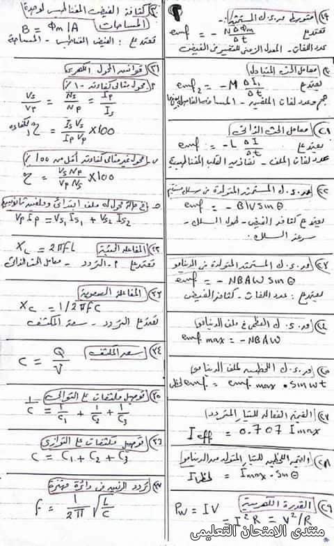 exam-eg.com_161914528922542.jpg