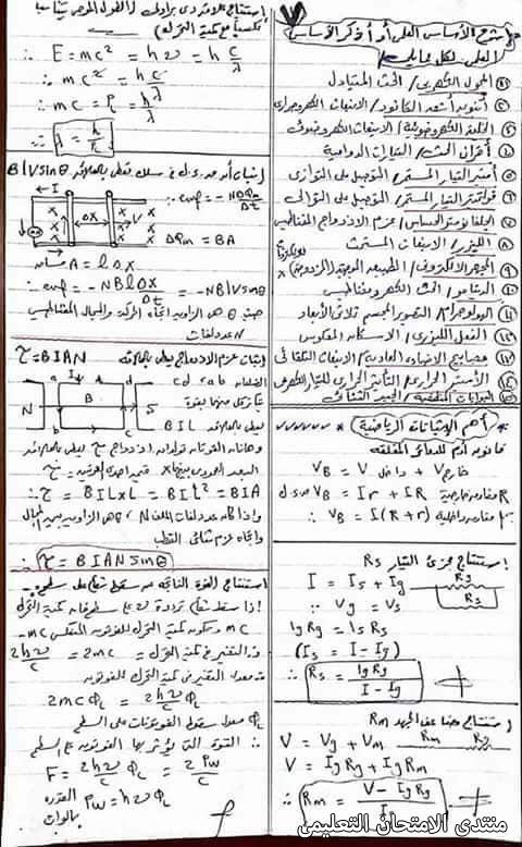 exam-eg.com_161914528937777.jpg