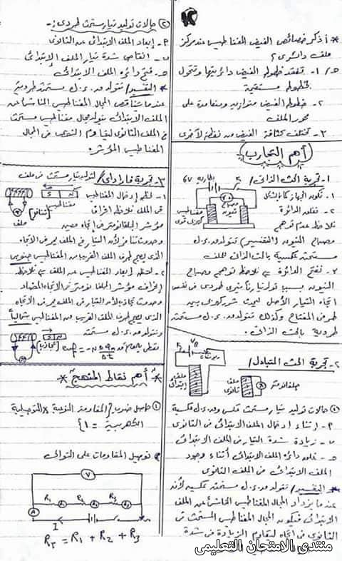 exam-eg.com_1619145289520412.jpg