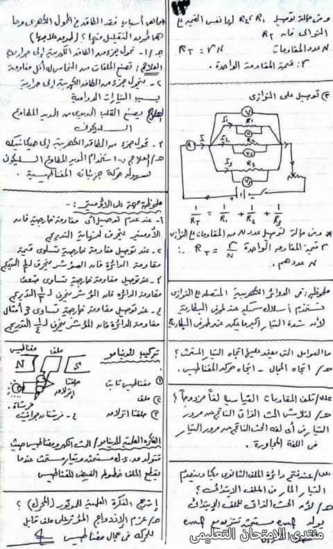exam-eg.com_1619145289547713.jpg