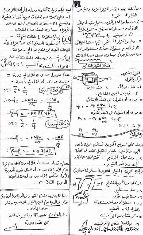 exam-eg.com_1619145289574614.jpg