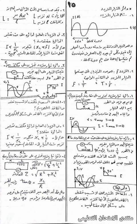 exam-eg.com_1619145289601415.jpg