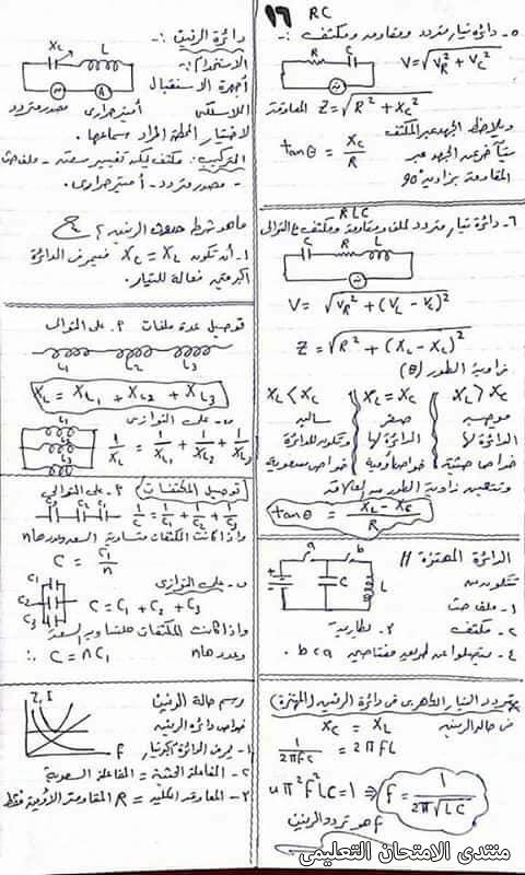 exam-eg.com_1619145289627516.jpg