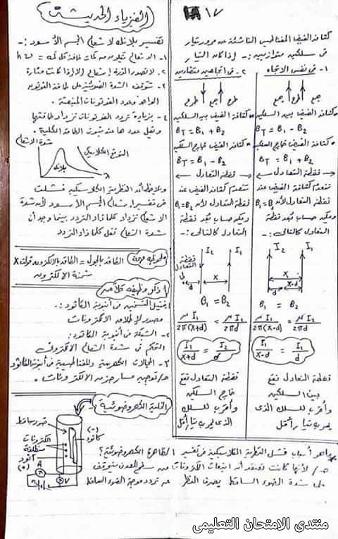 exam-eg.com_1619145289680718.jpg
