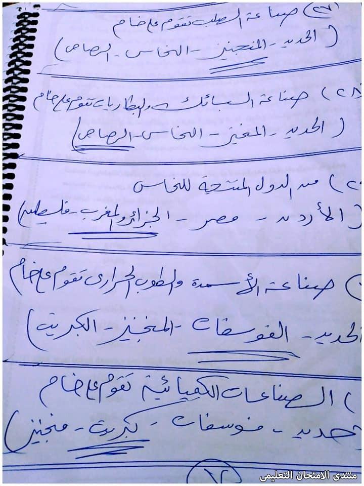 exam-eg.com_161919436015697.jpg