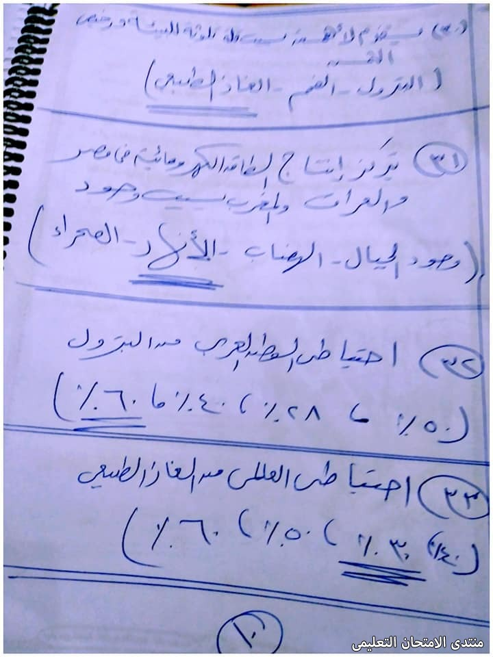 exam-eg.com_1619194360284110.jpg