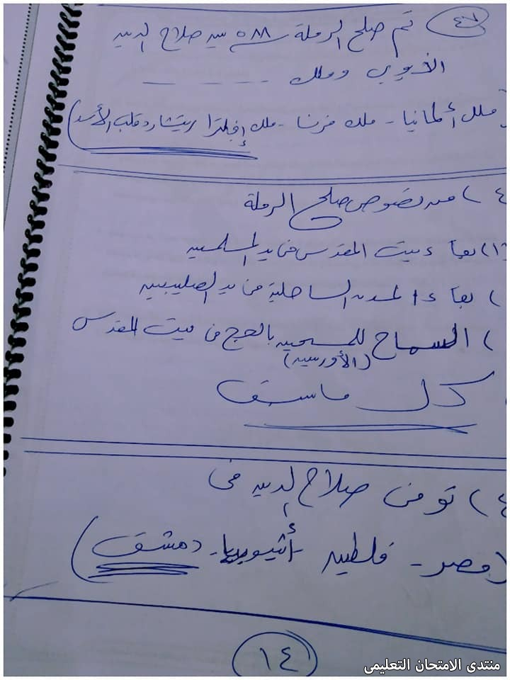 exam-eg.com_1619194360454514.jpg