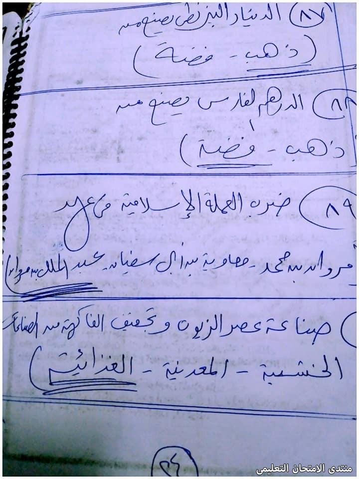 exam-eg.com_161919436739533.jpg