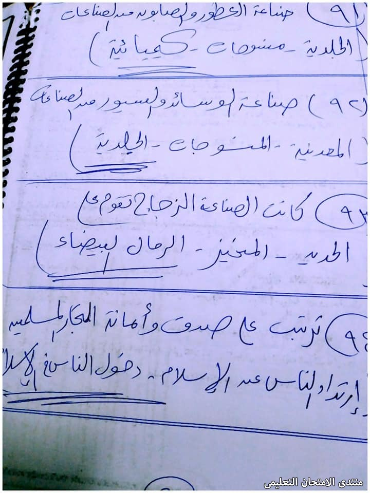 exam-eg.com_161919436743154.jpg