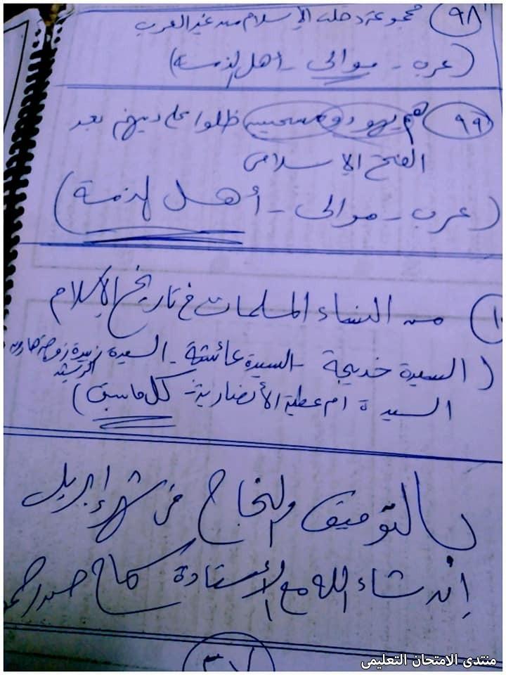 exam-eg.com_16191943675046.jpg