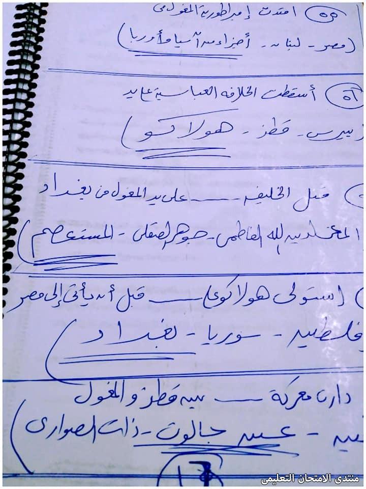 exam-eg.com_161919436754077.jpg
