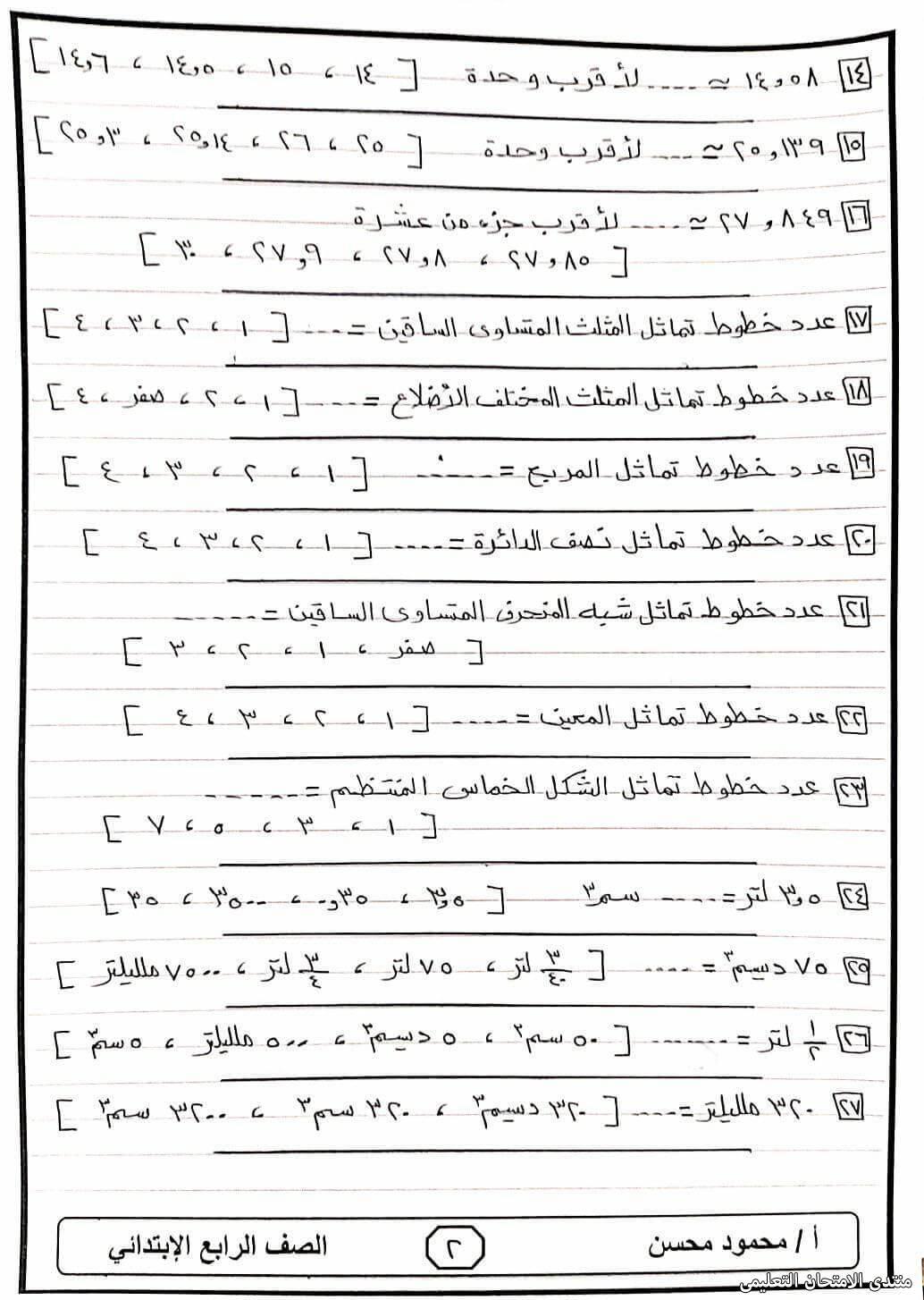 exam-eg.com_161919519376622.jpg