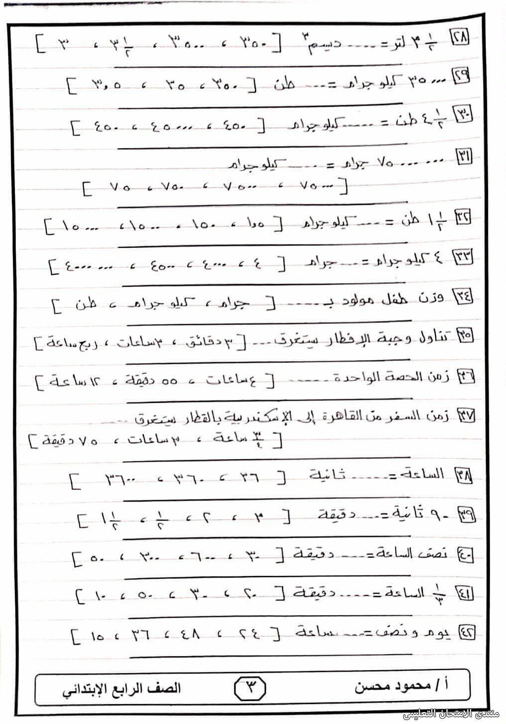 exam-eg.com_161919519382033.jpg