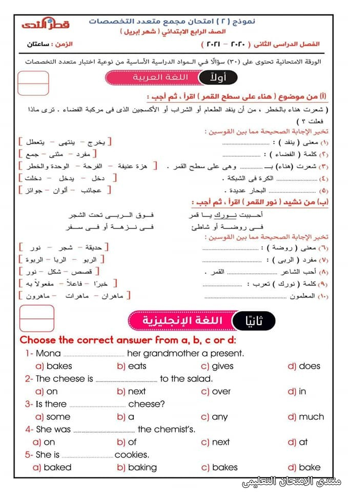 exam-eg.com_161919719979483.jpg