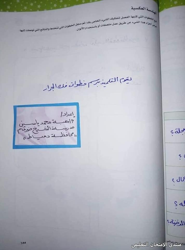 exam-eg.com_161919831975446.jpg